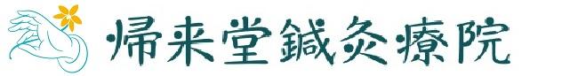 帰来堂鍼灸療院|名古屋市千種区 池下駅前の冷えとり健康法の鍼灸治療院